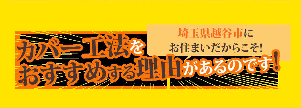 埼玉県越谷市にお住まいだからこそ! カバー工法をおすすめする理由があるのです!