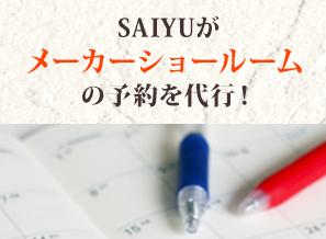 SAIYUがメーカーショールームの予約を代行!