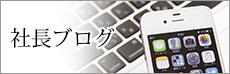 """""""社長ブログ"""""""